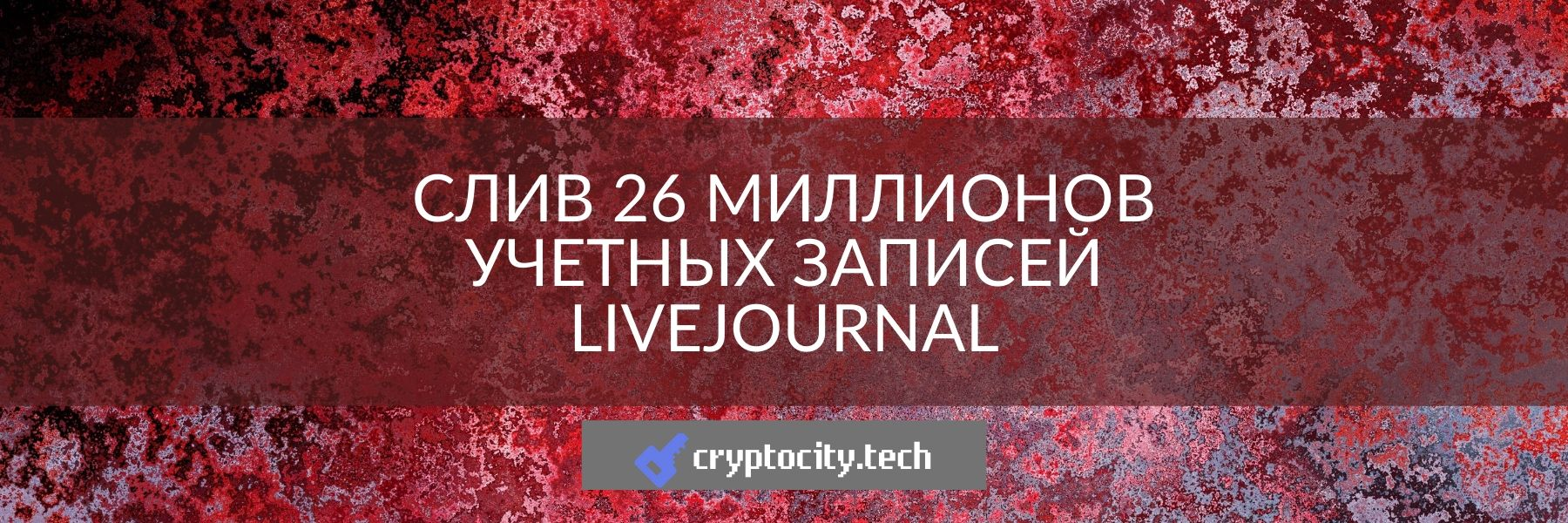 слив данных LifeJournal cryptocity.tech